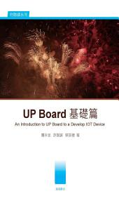 UP Board基礎篇: An Introduction to UP Board to a Develop IOT Device