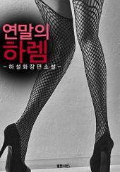 [세트] 연말의 하렘