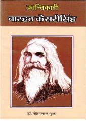 Revolutionary Thakur Kesari Singh Barhath: क्रांतिकारी ठाकुर केसरीसिंह बारहठ