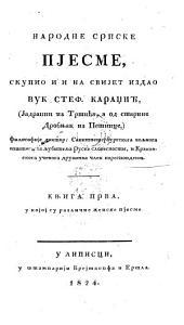 Narodne srpske pjesme: Volume 1