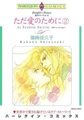 ただ愛のために 2巻: ハーレクインコミックス