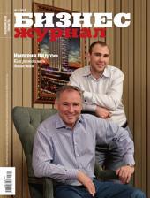 Бизнес-журнал, 2013/06: Челябинская область