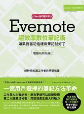 Evernote超效率數位筆記術【Best技巧提升版】: 如果我當初這樣做筆記就好了