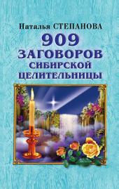 909 заговоров сибирской целительницы