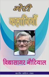 मेरी कहानियाँ-विद्यासागर नौटियाल (Hindi Sahitya): Meri Kahania - Vidyasagar Nautiyal (Hindi Stories)