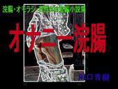 浣腸・オモラシ・真性SM短編小説集「オナニー浣腸」