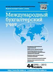 Международный бухгалтерский учет No 44 (290) 2013