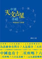 中國天文占星基礎—術數與天文關係