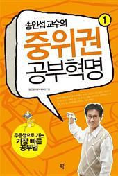 송인섭 교수의 중위권 공부혁명 1