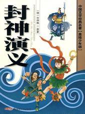 中国文学经典名著(美绘少年版)?封神演义