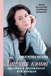 Главная книга практик и упражнений для женщин