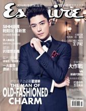 Esquire君子時代國際中文版127期: 老派君子之必要 霍建華