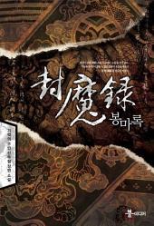 [세트] 봉마록 (전6권/완결)