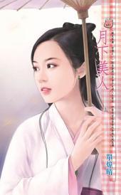 月下美人~艷色無邊 前傳之一: 禾馬文化甜蜜口袋系列626