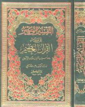 التفسير الوجيز على هامش القرآن العظيم