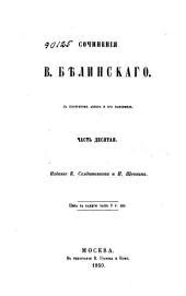 Сочинения В. Белинскаго: Часть десятая
