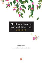 No Flower Blooms Without Wavering (흔들리며 피는 꽃)