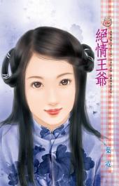 絕情王爺~皇城絕魅九男子之四: 禾馬文化甜蜜口袋系列152