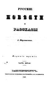 Полное собрание сочинений: Объемы 5-6