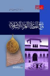 تاريخ الحضارة العربية الإسلامية: History of Arab - Islamic civilization