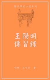 王陽明傳習錄