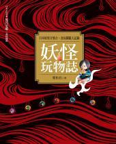 妖怪玩物誌: 進入日本妖鬼千古傳奇的最佳入門