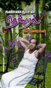 Kannadhasan Thendral Katturaigal