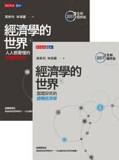 經濟學的世界(上)(下)套書: 人人都要懂的個體經濟學