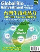 環球生技201508: 掌握大中華生技市場脈動‧亞洲專業華文生技產業月刊