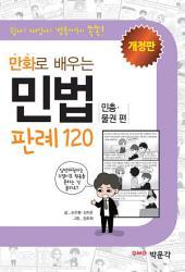 만화로 배우는 민법 판례 120 (민총·물권편)