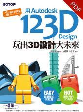 用Autodesk 123D Design玩出3D設計大未來(電子書)