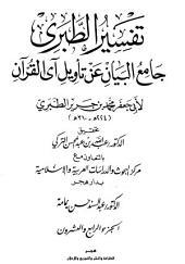 جامع البيان عن تأويل آي القرآن ((تفسير الطبري)) - ج24 - تفسير جزء عم