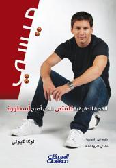 ميسي: القصة الحقيقية للفتى الذي أصبح أسطورة: Messi: The Inside story of the Boy Who Became a Legend
