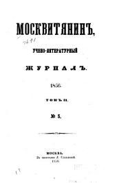 Москвитянин: Том 2;Том 1856