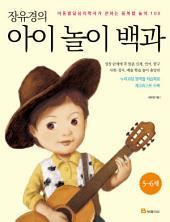 장유경의 아이 놀이 백과: 5~6세: 아동발달심리학자가 전하는 융복합 놀이 100