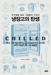 냉장고의 탄생: 차가움을 달군 사람들의 이야기