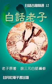 白話老子: 經典古籍白話註解譯文系列 12