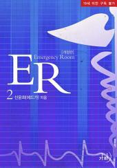 ER(개정판) 2