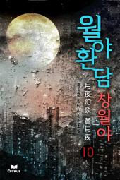 월야환담 창월야 10/10(완결)