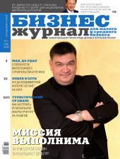Бизнес-журнал, 2008/11: Владимирская область