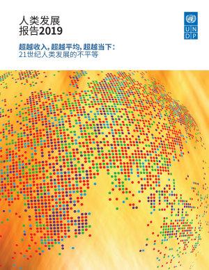 Human Development Report 2019  Chinese language  PDF