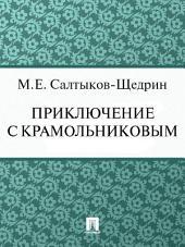 Приключение с Крамольниковым (Сказка-элегия)