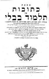 Masechet Ktubot min Talmud Bavli