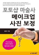 포토샵 마술사 메이크업/사진 보정: photoshop 마술사 메이크업/사진 보정