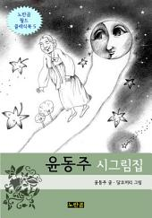 윤동주 시그림집: 노란곰 월드 클래식북 5