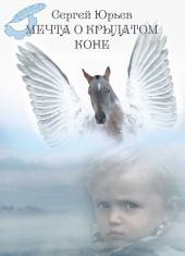 Мечта о крылатом коне: сборник сказок