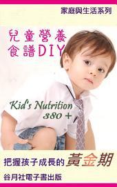 兒童營養食譜DIY: 把握孩子成長的黃金期(Kid's Nutrition)