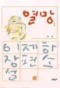 열망 1 (이제하 소설전집 3)