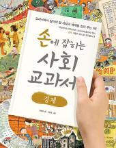 손에 잡히는 사회 교과서 05 경제