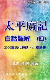 太平廣記(四): 3000篇古代神話小說總集